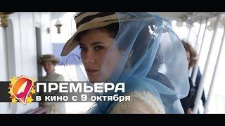 Солнечный удар (2014) HD трейлер | премьера 9 октября