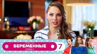 Беременные | Сезон 1 | Серия 7