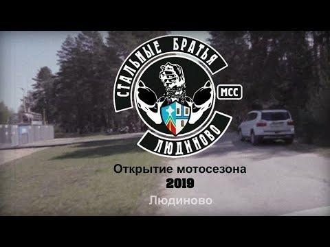 Открытие мотосезона 2019 Людиново