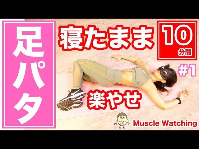 【10分】くびれる足パタ寝たまま楽やせストレッチ!静かにおへそ周りの脂肪を落とす! | Muscle Watching × miu81_