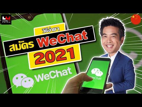 เคล็ดลับ สมัคร Wechat 2021 ให้ผ่าน  China How To [EP26]