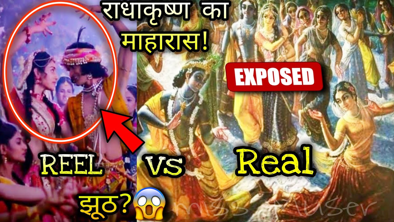 Download राधाकृष्ण रासलीला | REEL Vs REAL | MUST WATCH | Radha Krishna raas | Miss Muser.