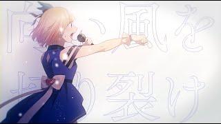 【MV】誇り高きアイドル/mona(CV:夏川椎菜)【HoneyWorks】