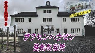 【アウシュビッツ以上に劣悪?】 ザクセンハウゼン強制収容所