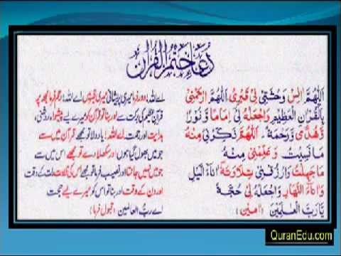 Dua Khatmul Quran
