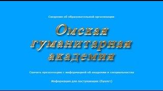 Дистанционное обучение в ОмГА (omga.su) | ВидеоОбзор кабинета ОмГА