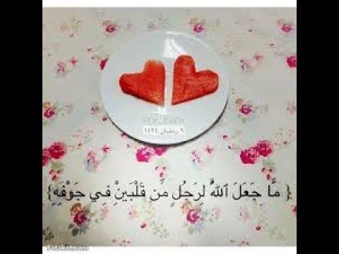 ما جعل الله لرجل من قلبين في جوفه معجزة وبلاغة من بلاغات القرآن