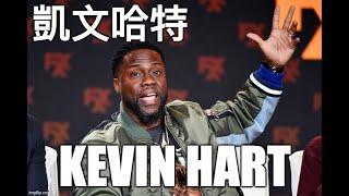 老爸生了11個私生子的凱文哈特:Kevin Hart|加恩脫褲爛
