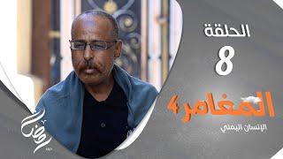 برنامج المغامر 4 - الإنسان اليمني   الحلقة 8 - المناخ