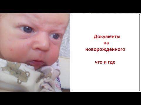 Документы на новорожденного