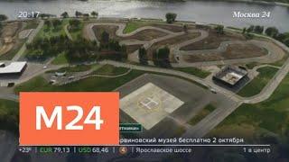 Фото AndquotМосква сегодняandquot в Печатниках появился парк технических видов спорта - Москва 24