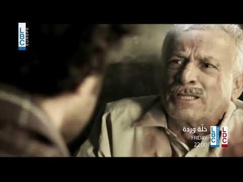 فيلم خلة وردة - الجمعة 15/3/2019  - 17:54-2019 / 3 / 15