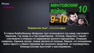 Ментовские войны 10 Доверенное лицо 1 и 2 серии/Криминальный сериал 2016/анонс.