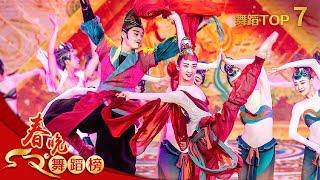 [2019央视春晚] 舞蹈《敦煌 · 飞天》 领舞:鲁娜 邱芸庭 王济禹等(字幕版)| CCTV春晚
