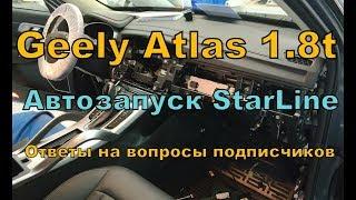geely Atlas с автозапуском сигнализация starline!