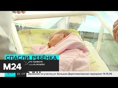 В больнице имени Ерамишанцева беременной девушке удалили селезенку - Москва 24
