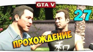 ч.27 Прохождение GTA 5 - Мастер Йоги