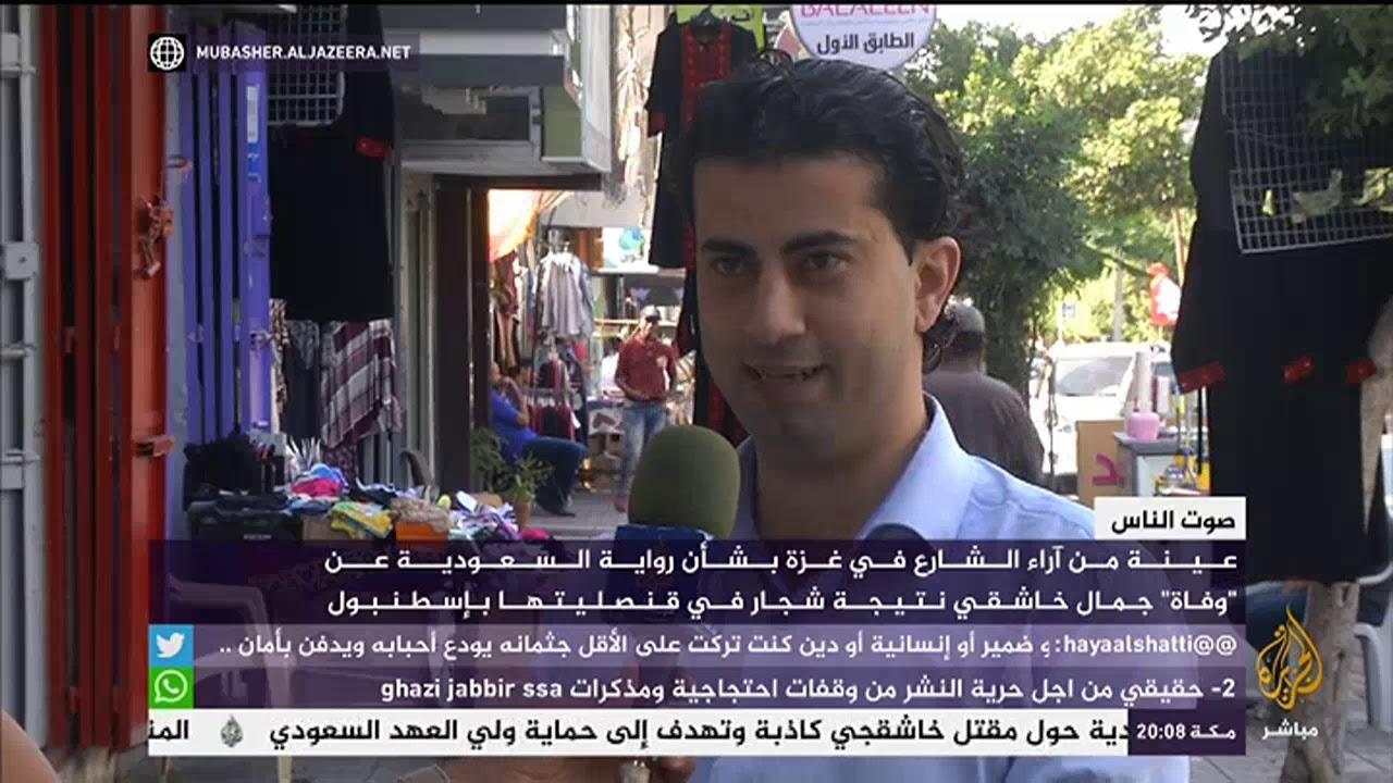 عينة من آراء الشارع بغزة بشأن رواية السعودية عن وفاة جمال خاشقجي