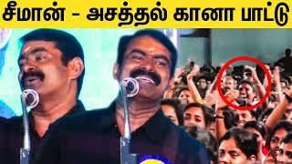 Seeman singing song at College Function