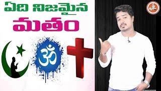 WHAT IS TRUE RELIGION? | Religion Facts Revealed In Telugu | Vikram Aditya Latest Videos | EP#55