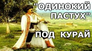 """""""ОДИНОКИЙ ПАСТУХ""""(мелодия)- под курай."""