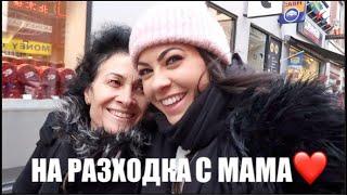 НА ШОПИНГ С МАМА + НОВИ ПРИДОБИВКИ