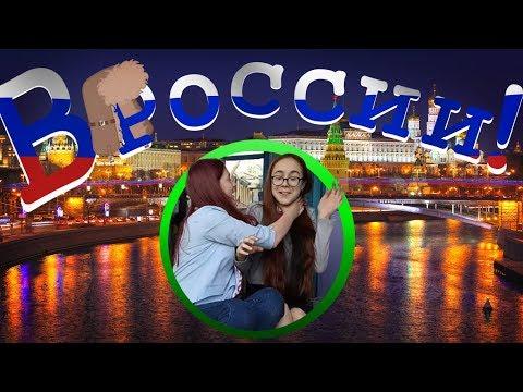 Псих и Док в России| БЕСИТ| пародия