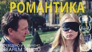 Короткометражка «РОМАНТИКА» | Озвучка DeeaFilm...