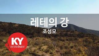 [KY ENTERTAINMENT] 레테의 강 - 조성모…