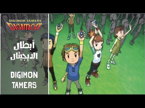 Digimon Tamers - Arabic Opening + Subs&Trans
