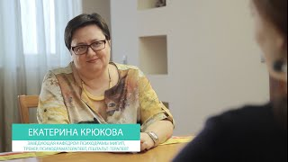 Интервью с Екатериной Крюковой