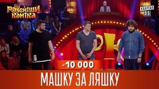 10 000   Машку за Ляшку   Распутину отдали замуж за Ляшко | Рассмеши Комика 13 сезон