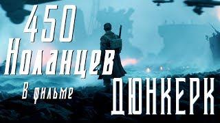 Дюнкерк 2017 - ОБЗОР / СТОИТ ЛИ СМОТРЕТЬ?