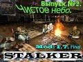 STALKER - Чистое небо OLD GOOD STALKER MOD: V 1.7 FINAL. Выпуск№2.