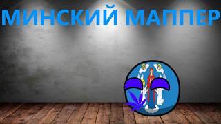 Музыка мапперов 2