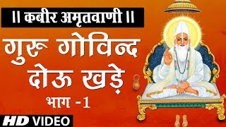 #kabiramritwani #kabirkedohe if you like hindi devotional songs , bhajan subscribe our channel https://goo.gl/vz8tba गुरु गोविन्द दोऊ खड़े || कबीर अमृतवाणी, ...