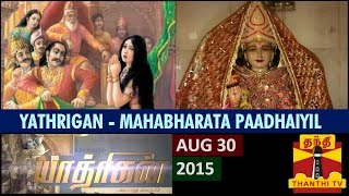 Yathrigan – Season 4 – Mahabharata Padhaiyil 30-08-2015 full hd youtube video Thanthi Tv today shows 30th august 2015