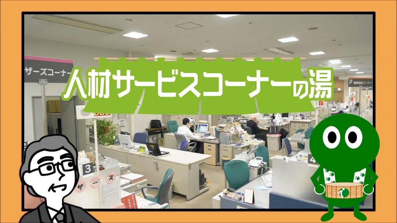 ハローワーク就職支援メ二湯~巡りパート3(人材サービスコーナーの湯)