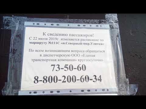 Белгород, Улитка мкр-н, новое расписание маршрутки