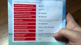 Обзор телефоной карты мтс
