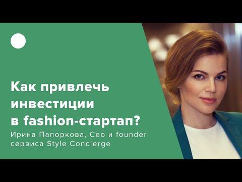 Как привлечь инвестиции в fashion-стартап?
