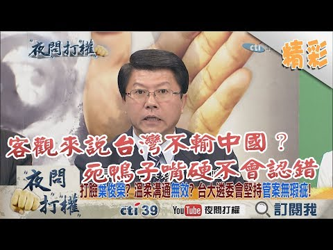 《夜問打權》精彩片段 客觀來說台灣不輸中國? 謝龍介:死鴨子嘴硬不會認錯