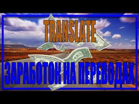 Как заработать на переводах текстов даже если вы ни в чем не разбираетесь
