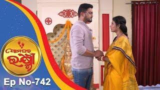Ama Ghara Laxmi  Full Ep 742  21st Sept  2018  Odia Serial – TarangTV