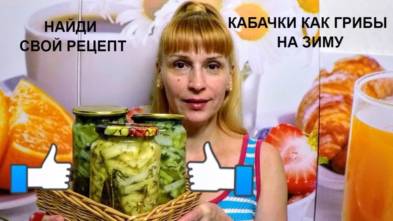 рецепт кабачки как грибы.