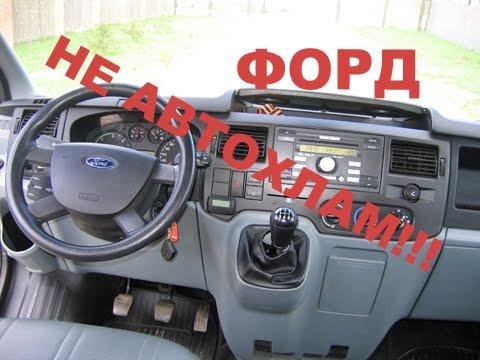 НЕ АВТОХЛАМ!!! Форд транзит 2011 года грузовой на авторынке 8600$