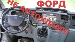нЕ АВТОХЛАМ!!! Форд транзит 2011 года грузовой на авторынке 8600