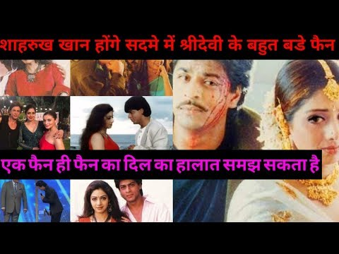 Shahrukh will be In shock due to Sridevi'death as her last cameo will be in his ZERO movie