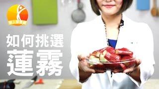 【健康小學堂】好水果助排便(中)蓮霧挑選撇步