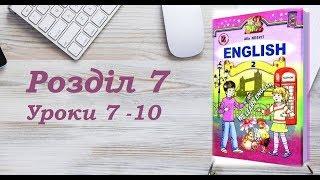 Англійська мова (2 клас) Алла Несвіт / Розділ 7 (Уроки 7 -10)